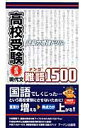 【送料無料】高校受験必須現代文・難語1500