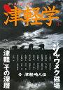 津軽学(4号)