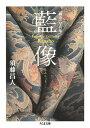【バーゲン本】藍像 刺青写真集ーちくま文庫 [ 須藤 昌人 ]