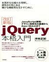 改訂新版 jQuery本格入門 JavaScript開発・デザイン効率化の基礎から