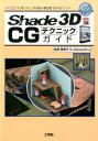 Shade 3D ver.16 CGテクニックガイド 《3Dプリンタ対応》統合型3D-CGソフト (I/O books) [ 加茂恵美子 ]