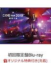 【楽天ブックス限定先着特典】「この街」TOUR 2019(初回限定盤 2Blu-ray+2CD+フォト・ブックレット) (2Lサイズ生写真)【Blu-ray】 [ 森高千里 ]