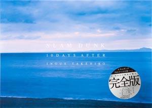 【予約】 スラムダンク「あれから10日後−」完全版