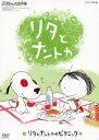 NHK DVD::リタとナントカ リタとナントカのピクニック [ (キッズ) ]