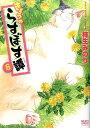 きょうのらすぼす譚 6巻 (コミック ねこぱんちコミックス) [ 柿生 みのり ]