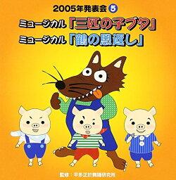 2005年発表会5::ミュージカル「三匹の子ブタ」/ミュージカル「鶴の恩返し」 [ (オムニバス) ]
