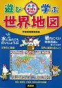 【バーゲン本】遊び・学ぶ世界地図 [ 遊び学ぶKid's Map ]
