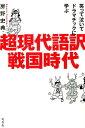 超現代語訳戦国時代 [ 房野史典 ]