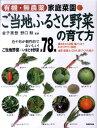 【送料無料】家庭菜園ご当地ふるさと野菜の育て方