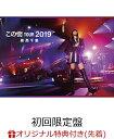 【楽天ブックス限定先着特典】「この街」TOUR 2019(初回限定盤 3DVD+2CD+フォト・ブックレット) (2Lサイズ生写真) [ 森高千里 ]