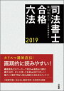 司法書士合格六法 2019 [ 森山 和正 ]