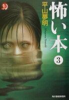 怖い本(3)