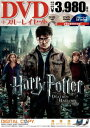 ハリー・ポッターと死の秘宝 PART2 DVD&ブルーレイ セット(3枚組)