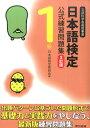 日本語検定公式練習問題集(1級)3訂版 [ 日本語検定委員会 ]