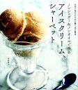 シュガー アイスクリーム シャーベット
