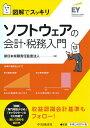図解でスッキリソフトウェアの会計・税務入門 [ 新日本有限責任監査法人 ]