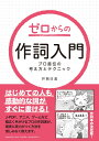 ゼロからの作詞入門 〜プロ直伝の考え方とテクニック〜 [ 井筒 日美 ]