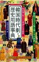 【バーゲン本】韓国時代劇・歴史用語事典 [ 金井 孝利 ]