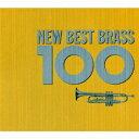 新・ベスト吹奏楽100 [ (オムニバス) ]