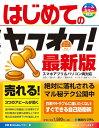 はじめてのヤフオク!最新版 [ 吉岡豊(Studioノマド) ]