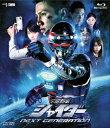宇宙刑事シャイダー NEXT GENERATION【Blu-ray】 [ 岩永洋昭 ]
