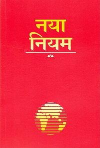 Hindi_New_Testament