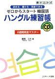 【】ゼロからスタート韓国語ハングル練習帳2週間完全マスター [ 鶴見ユミ ]