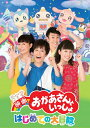 映画「おかあさんといっしょ」はじめての大冒険【Blu-ray】 花田ゆういちろう 小野あつこ