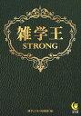 雑学王STRONG (KAWADE夢文庫) [ 博学こだわり倶楽部 ]