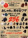 メンズファッションお得技ベストセレクション (晋遊舎ムック ...