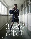 35歳の高校生 Blu-ray BOX【Blu-ray】