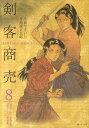 剣客商売(8) (SPコミックス) [ 大島やすいち ]