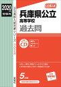 兵庫県公立高等学校(2020年度受験用)...