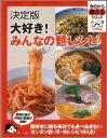 【バーゲン本】 大好き!みんなの麺レシピ