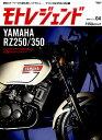 モトレジェンド(volume 04(2016)) 開発ストーリーから読み解くバイクと人 ヤマハRZ250/350編 (サンエイムック)