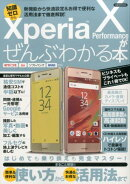 Xperia��X��Performance������֤狼����