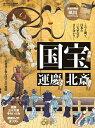 国宝・運慶・北斎 (日経ホームマガジン) [ 日経おとなのOFF ]
