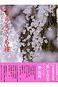サクラ さくら 桜 写真集 (ブティック ムック) 隔月刊『風景写真』編集部