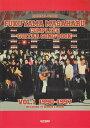 福山雅治/ギター弾き語り全曲集(vol.1 1990-1997)