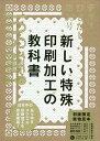 デザインのひきだし(30) [ グラフィック社 ]