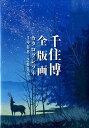 千住博全版画カタログレゾネ1988-2015 [ 千住博 ]