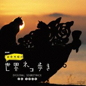 NHK 岩合光昭の世界ネコ歩き|オリジナル・サウンドトラック [ 高野正樹 ]...:book:17759361