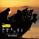 NHK 岩合光昭の世界ネコ歩き|オリジナル・サウンドトラック [ 高野正樹 ]