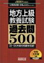 地方上級 教養試験 過去問500[2021年度版] (『合格の500』シリーズ) [ 資格試験研究会 ]