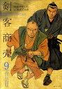 剣客商売(9) (SPコミックス) [ 大島やすいち ]