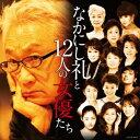 なかにし礼と12人の女優たち [ (V.A.) ]
