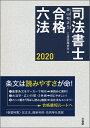 司法書士合格六法 2020 [ 森山 和正 ]