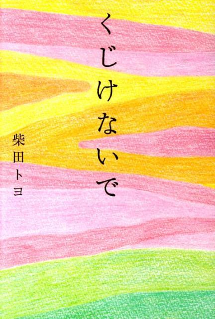 くじけないで [ 柴田トヨ ]...:book:13607781