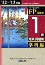 パーフェクトFP技能士1級対策問題集学科編('12〜'13年版) [ きんざい ]