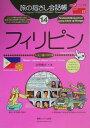 フィリピン第2版 フィリピノ語〈タガログ語〉 (ここ以外のどこかへ! 旅の指さし会話帳) [ 白野慎